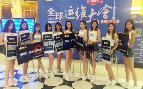 上海2016全球运维大会 美女辣妹吸引眼球!