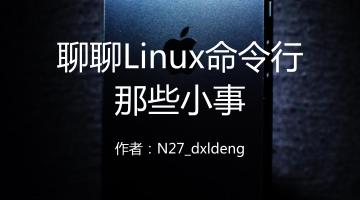 聊聊Linux命令行的那些小事