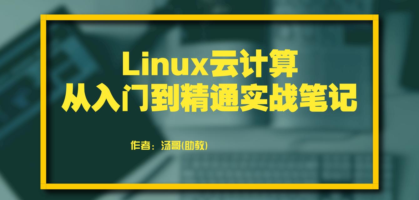 《Linux云计算从入门到精通》系列实战笔记全放送