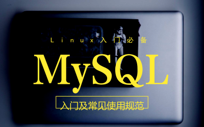 MySQL教程入门指南