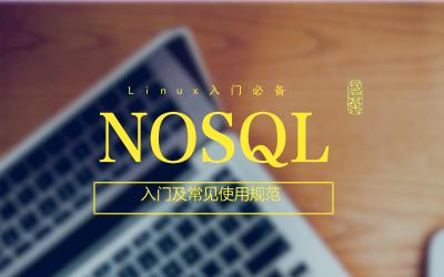 nosql数据库使用指南