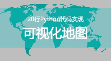 20行Python代码即可实现可视化地图!