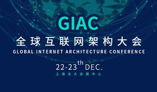 2017全球互联网架构大会上海站火热来袭,等您赴约!