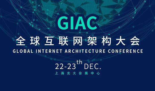 GIAC 2017全球互联网架构大会12月22日即将登陆上海!