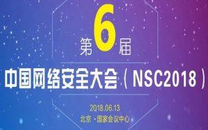 2018第六届中国网络安全大会即将于6月强势登陆!