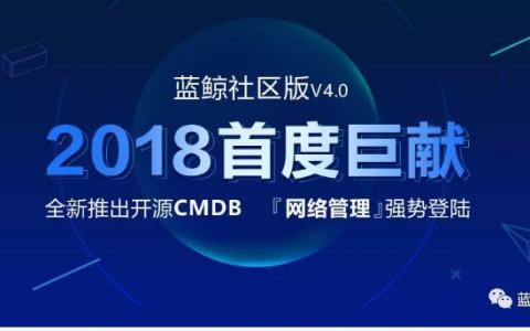 重磅 | 蓝鲸社区版V4.0携全新开源CMDB正式开启内测预约