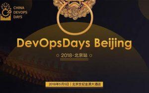 2018 DevOpsDays 北京站三大亮点提前看!