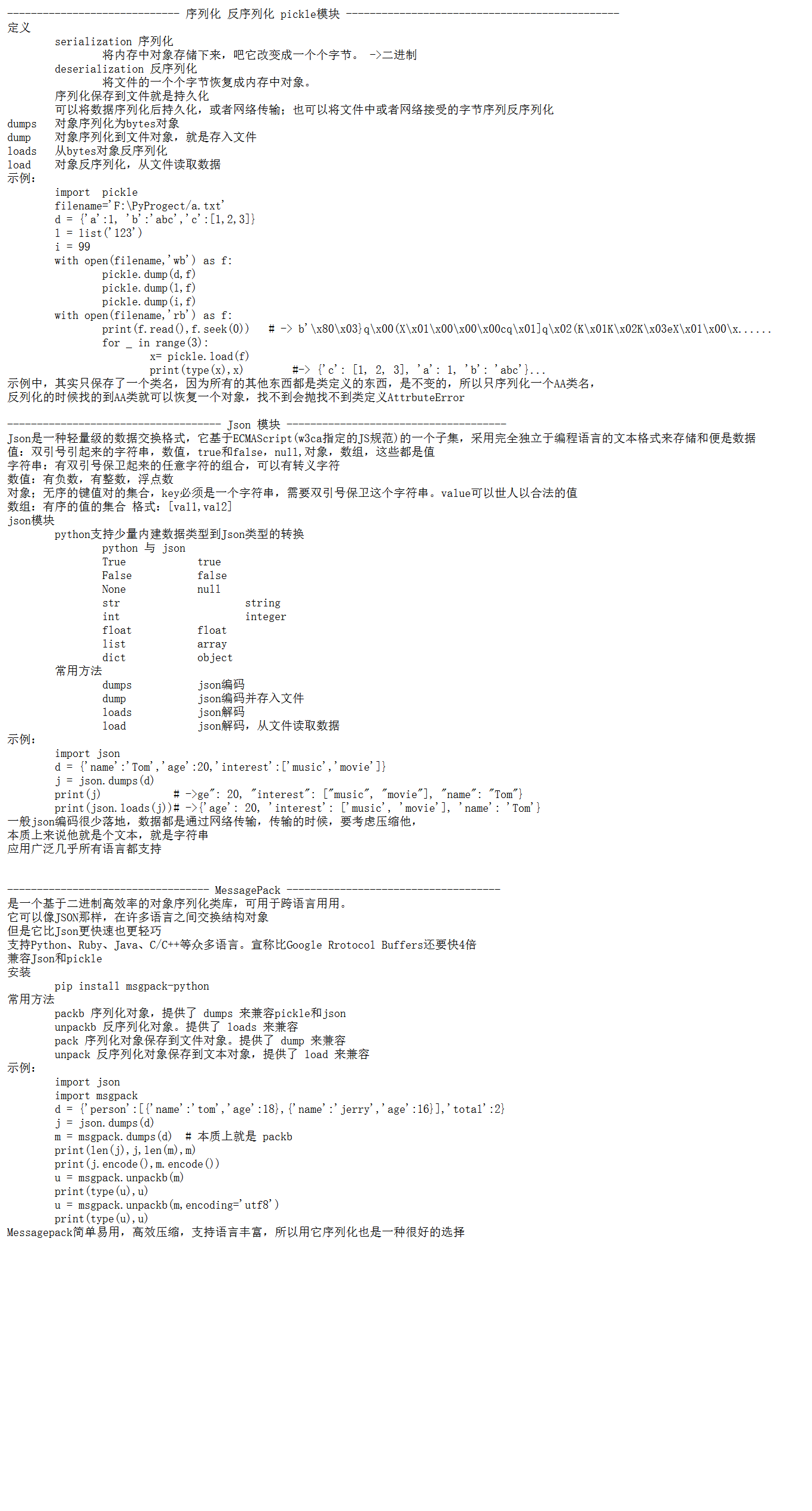 5.序列化 Json MessagePack.txt