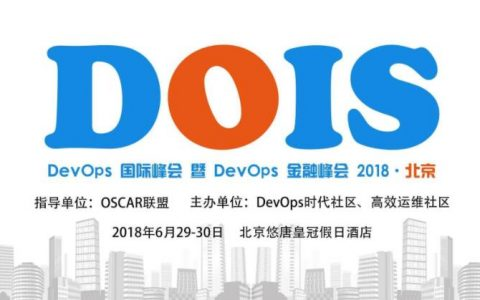 DevOps 风向标!DevOps国际峰会6月29日正式启航!