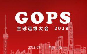 2018第十届GOPS全球运维大会9月上海召开!
