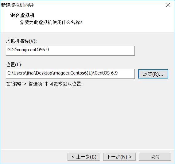虚拟机安装步骤04
