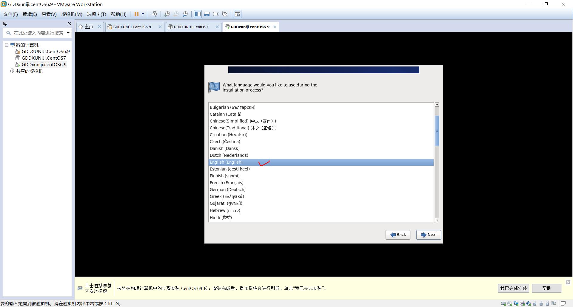 虚拟机安装步骤11