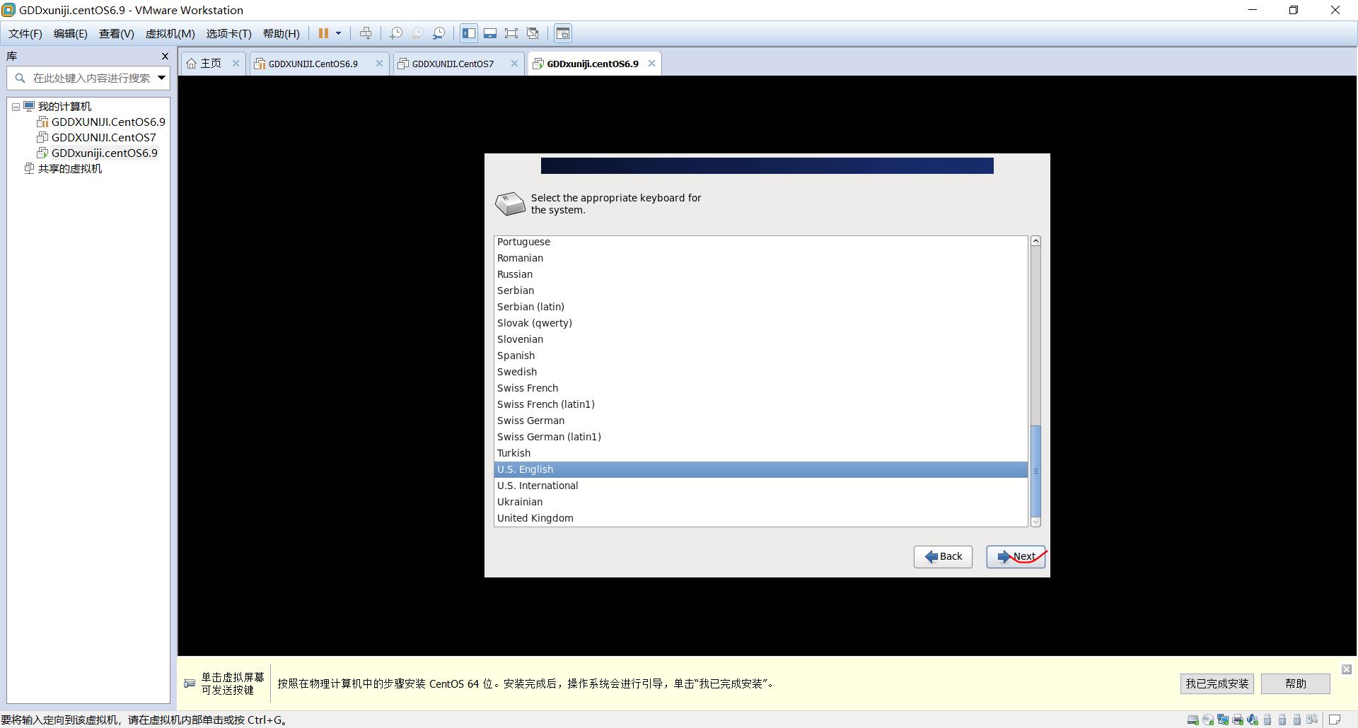 虚拟机安装步骤12