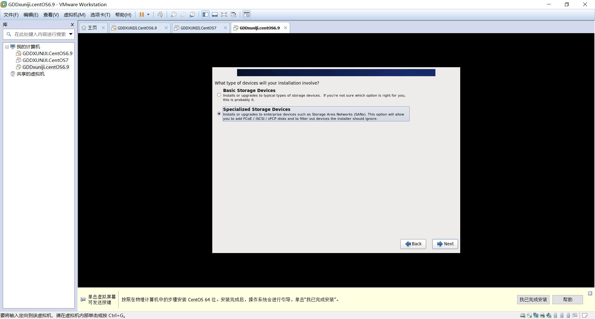 虚拟机安装步骤13