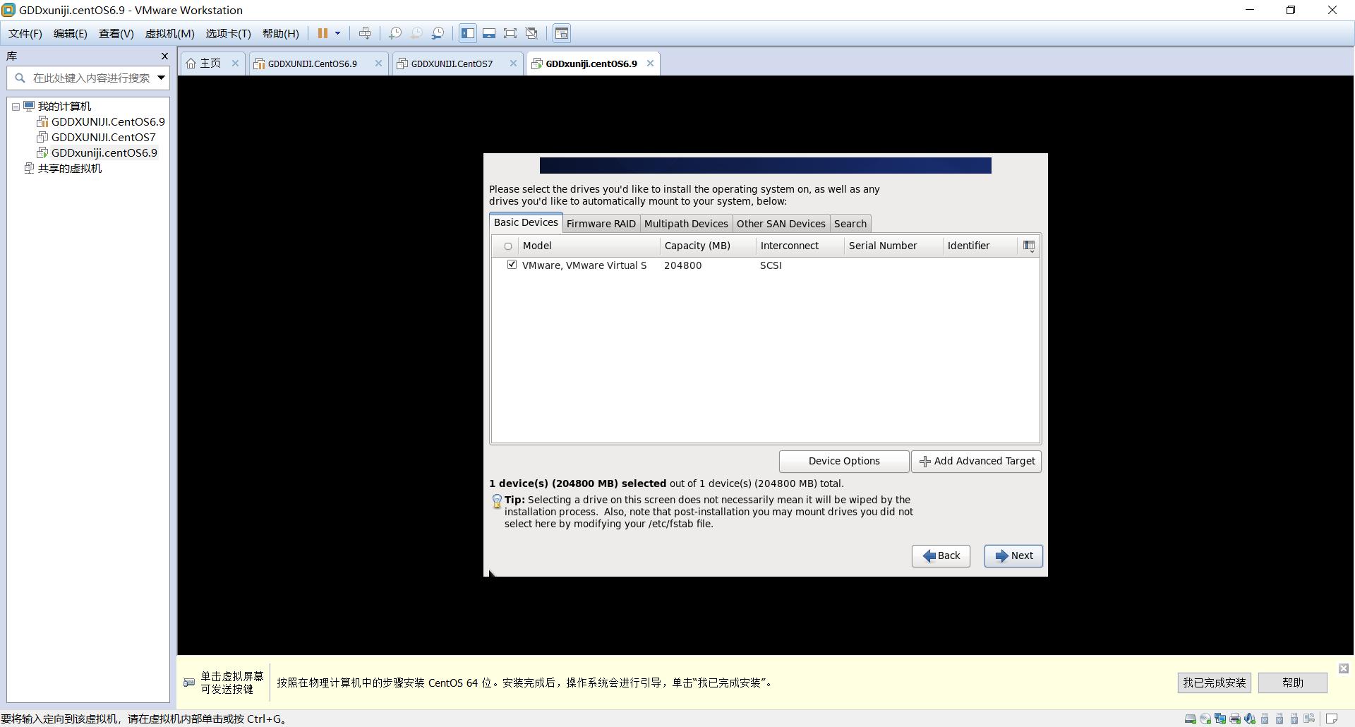 虚拟机安装步骤14