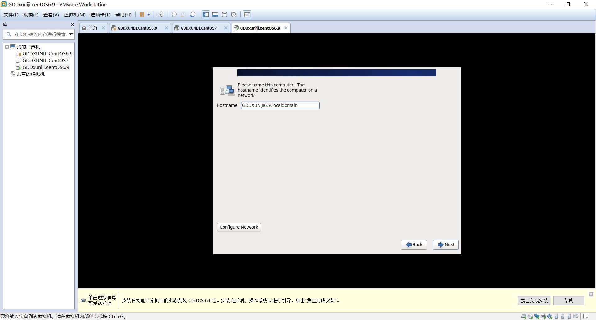 虚拟机安装步骤16