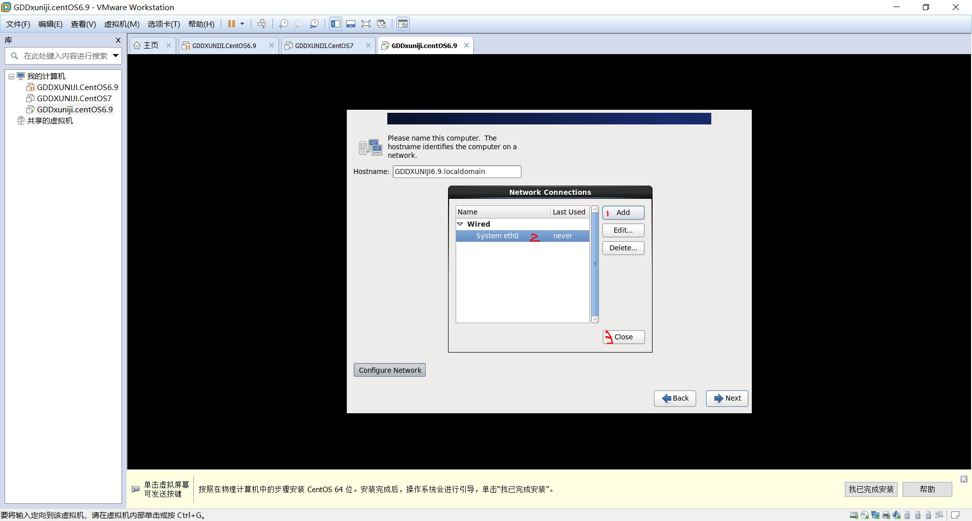 虚拟机安装步骤17
