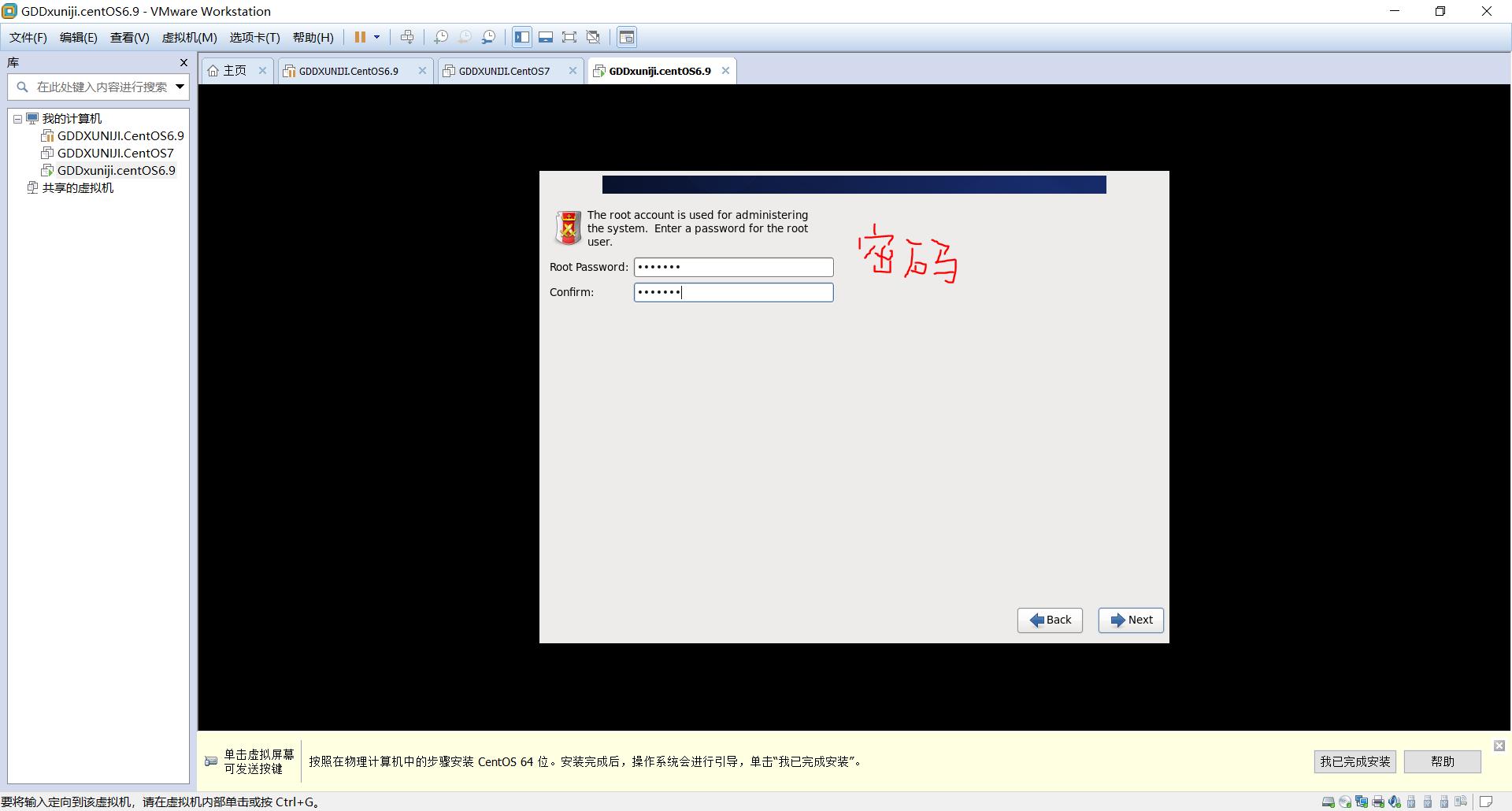 虚拟机安装步骤19
