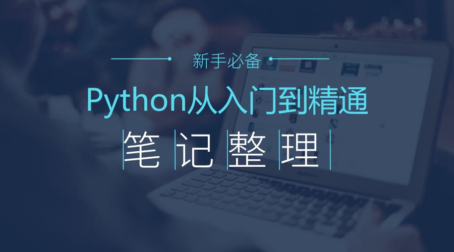 python学习入门教程-《Python从入门到精通》新手最佳学习教程